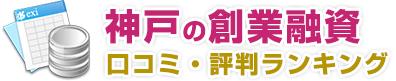 創業融資神戸.net