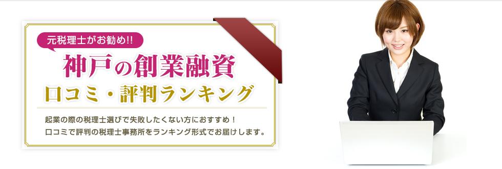 神戸の創業融資おすすめランキング